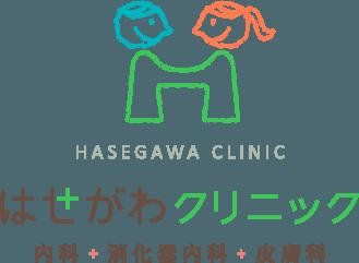 名古屋市天白区の内科・消化器内科・皮膚科「はせがわクリニック」